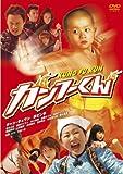 カンフーくん スペシャル・エディション[DVD]