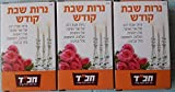 Chabad Shabbat Candles from Israel.Production Israel
