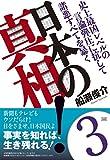 史上最凶レベルの言論弾圧に抗して諸悪すべてを暴く 日本の真相! 3