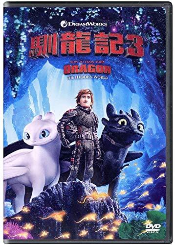 How To Train Your Dragon: The Hidden World (Region 3 DVD / Non USA Region) (Hong Kong Version / English Language. Mandarin & Cantonese Dubbed) aka How To Train Your Dragon 3 / 馴龍記3