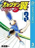 キャプテン翼 ライジングサン 3 (ジャンプコミックスDIGITAL)