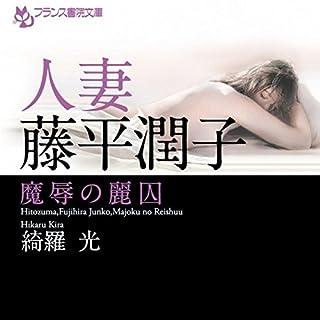 『人妻・藤平潤子 魔辱の麗囚』のカバーアート