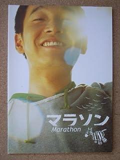 映画パンフレット マラソン(2005作品) 発行所:シネカノン(B5版)2005年発行  監督: チョン・ユンチョル  出演: チョ・スンウ