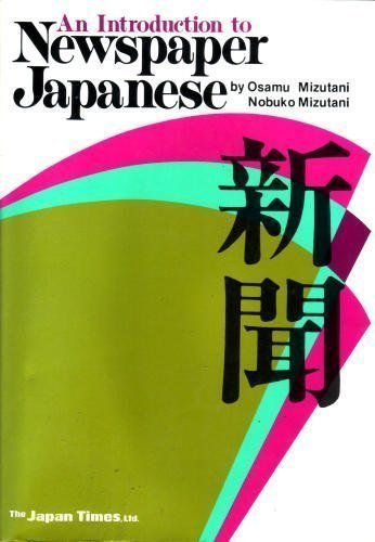 An introduction to newspaper Japanese (Japanese Edition)
