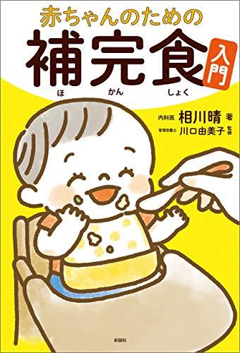 赤ちゃんのための補完食入門