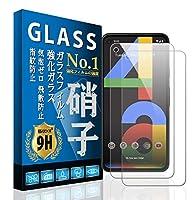 Google Pixel 4a ガラスフィルム 【2枚セット】 液晶保護 フィルム 強化ガラス 日本製素材旭硝子製 最高硬度9H/耐衝撃 飛散防止/高透過率/気泡ゼロ/指紋防止/高感度タッチ 貼り付け簡単
