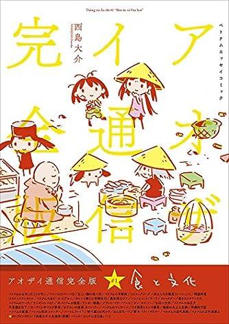アオザイ通信完全版1~食と文化~
