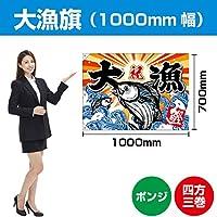 大漁旗 カツオ(ポンジ) 1000mm幅 BC-24 (受注生産)