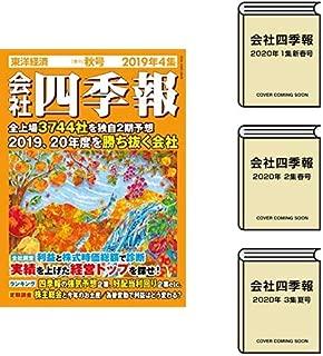 会社四季報 2019年4集秋号~2020年3集夏号 4冊セット