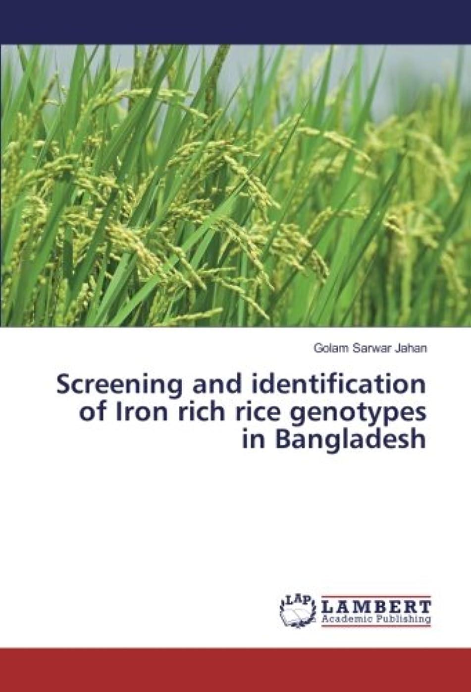 ずんぐりしたアレルギー性返済Screening and identification of Iron rich rice genotypes in Bangladesh