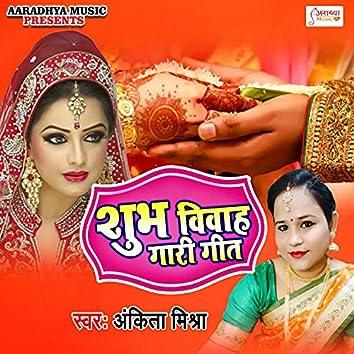 Shubh Vivah Gari Geet