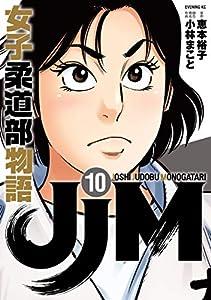 JJM 女子柔道部物語(10) (イブニングコミックス)