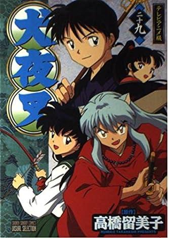 犬夜叉 29―テレビアニメ版 (少年サンデーコミックス ビジュアルセレクション)