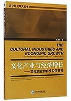 文化产业与经济增长——文化创意的内生价值研究
