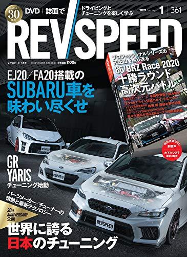 REV SPEED - レブスピード - 2021年 1月号 361号 【特別付録DVD】