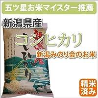 新潟県産「コシヒカリ こしひかり」生産者「新潟みのり会」450g