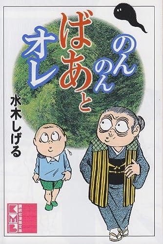 のんのんばあとオレ (講談社漫画文庫)