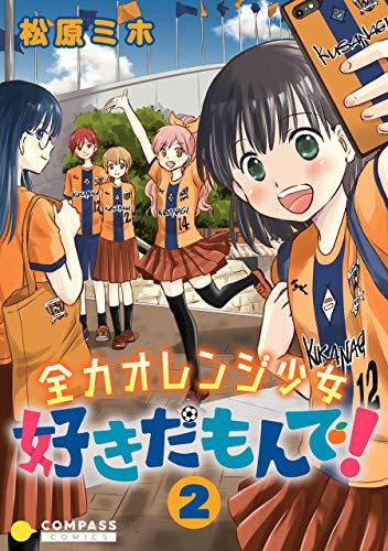 全力オレンジ少女 好きだもんで!(2) (コンパスコミックス)