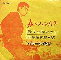 石原裕次郎「赤いハンカチ」のジャケット画像
