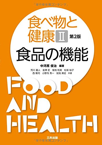 食品の機能 (食べ物と健康II)