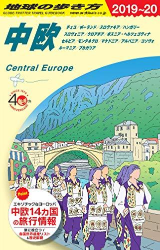 A25 地球の歩き方 中欧 2019~2020