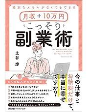 特別なスキルがなくてもできる 月収+10万円 こっそり副業術