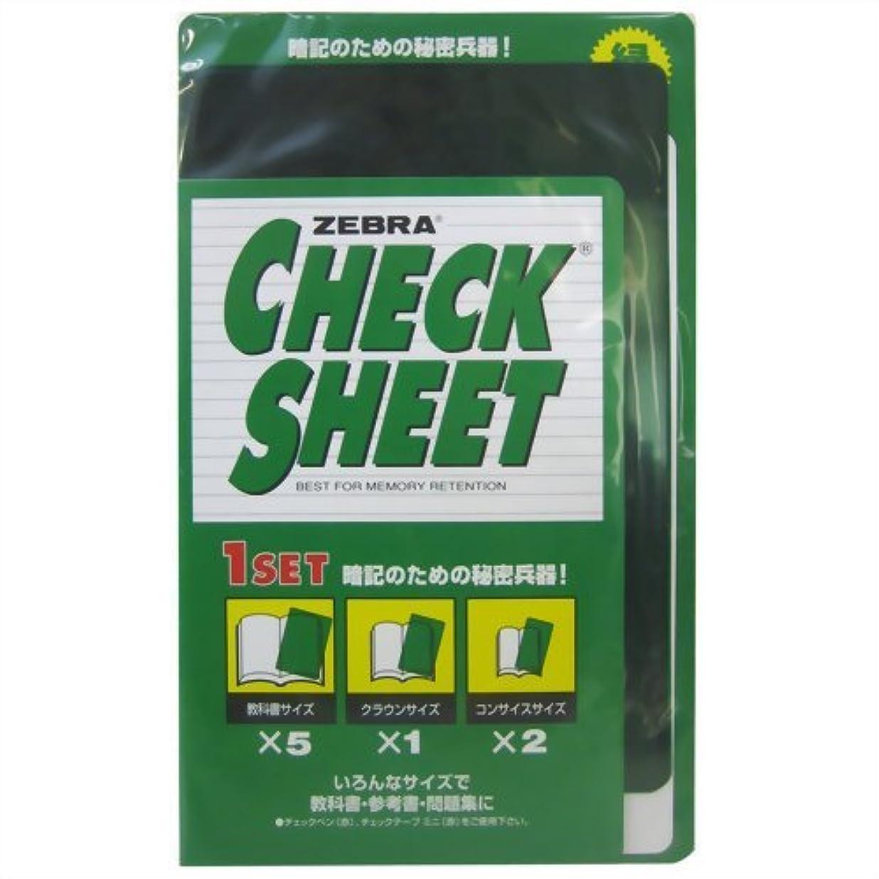 請求可能オペレーター期限切れチェックシートセット【緑】 SE-300-CK-G