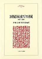 20世紀日本と東アジアの形成―1867~2006 (MINERVA人文・社会科学叢書)