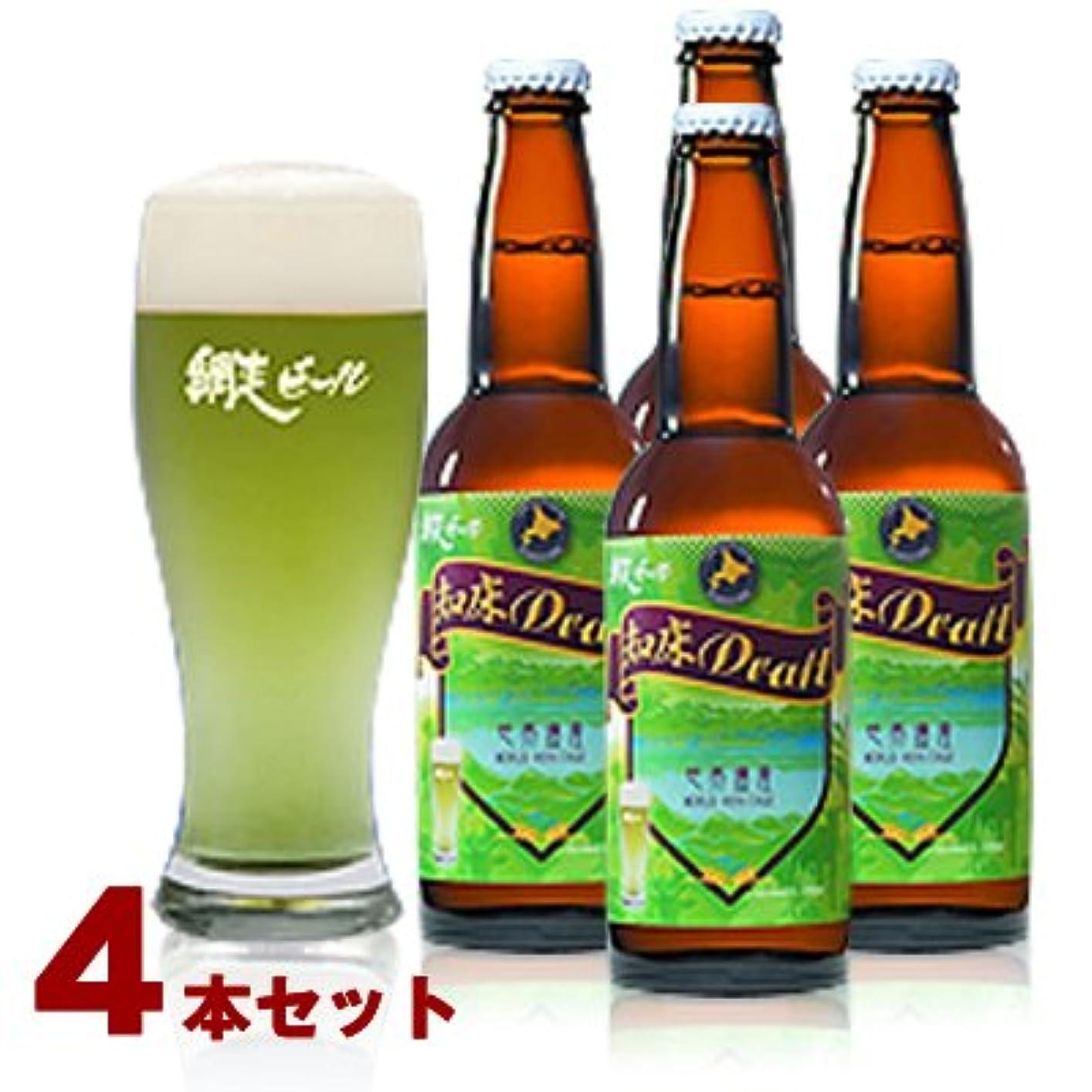 北海道で大人気の地ビール 「網走ビール 知床ドラフト4本セット」