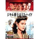 ジキル博士はミス・ハイド EMD-10013 [DVD]