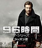 96時間 ザ・シリーズ シーズン2 バリューパック[DVD]