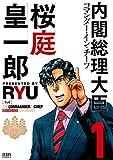 内閣総理大臣 桜庭皇一郎 1巻 (ゼノンコミックス)