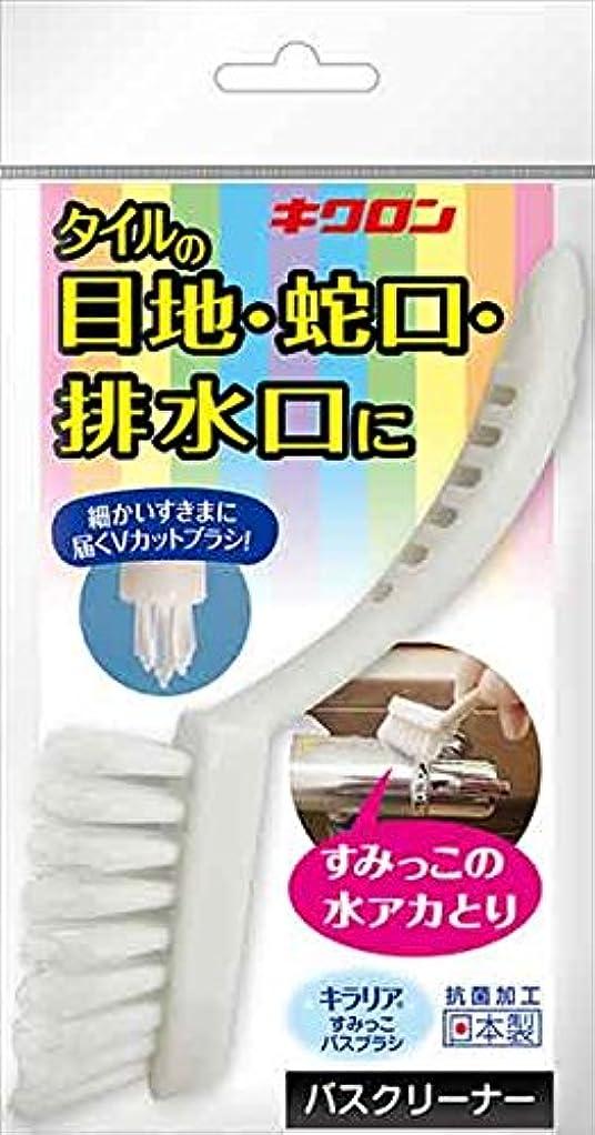 投げ捨てるマニアックガジュマルキクロン 浴室用ブラシ キラリア すみっこバスブラシ