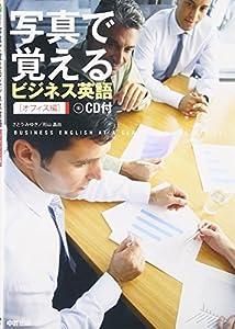 写真で覚えるビジネス英語
