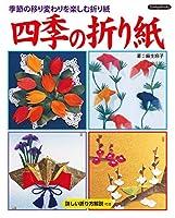 四季の折り紙-季節の移り変わりを楽しむ折り紙 (Boutique books)