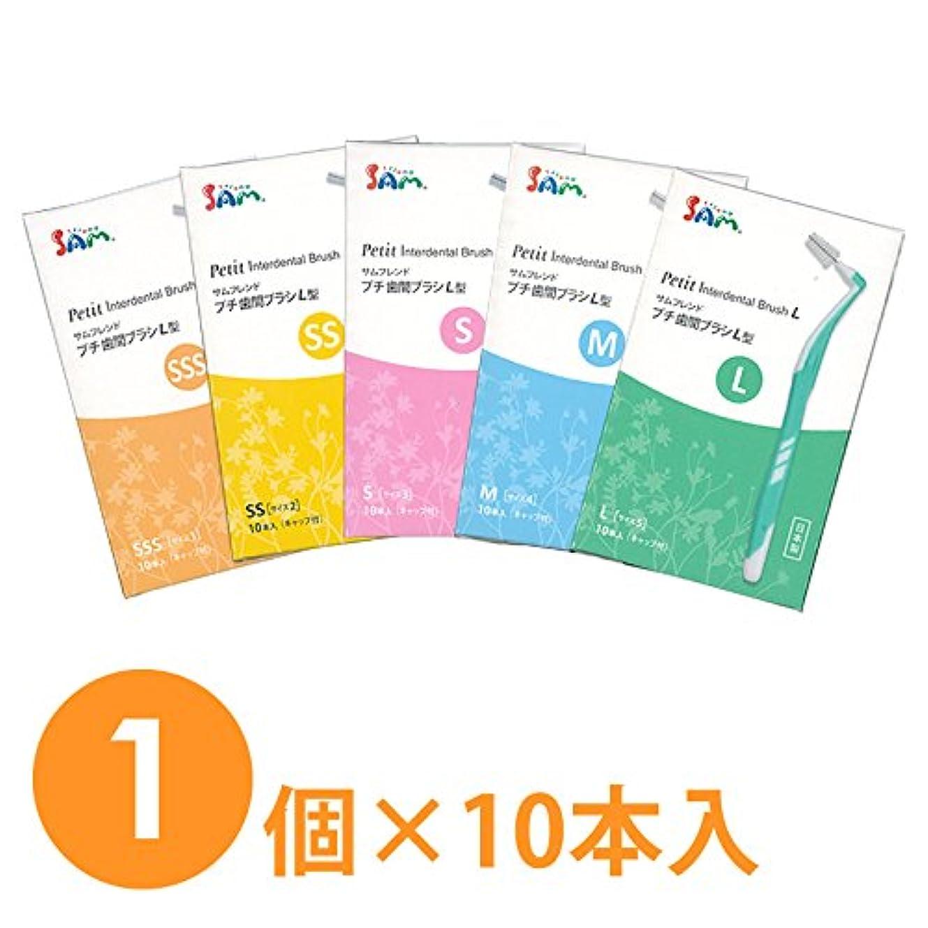マーティフィールディング不足異常【1個】サンデンタル サムフレンド プチ歯間ブラシL型 10本入り (SSS(1)オレンジ)
