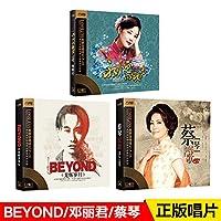 蔡琴/邓丽君/Beyond专辑经典老歌曲无损黑胶唱片汽车载音乐CD