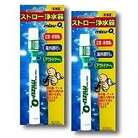 【防災グッズ】ストロー浄水器 mizu-Q 2個セット
