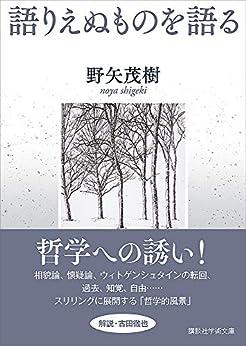 [野矢茂樹]の語りえぬものを語る (講談社学術文庫)