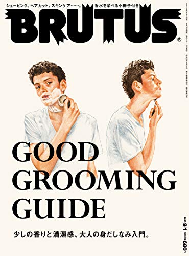 BRUTUS(ブルータス) 2018年9/1号No.876[GOOD GROOMING GUIDE]