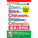 今すぐ使えるかんたんmini Zoom & Slack & Chatwork & Dropbox & Chromeリモートデスクトップ 基本&便利技