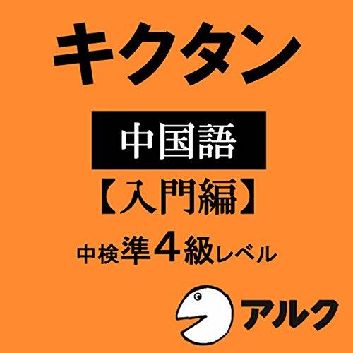 『キクタン中国語 【入門編】 中検準4級レベル (アルク)』のカバーアート