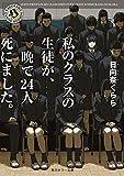 私のクラスの生徒が、一晩で24人死にました。 (角川ホラー文庫)