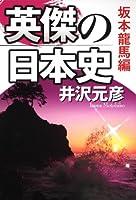 英傑の日本史 坂本龍馬編