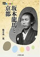 坂本龍馬と京都 (人をあるく)