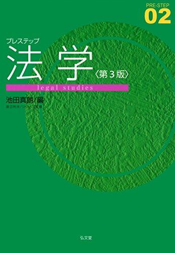 プレステップ法学 第3版 (プレステップシリーズ 02)