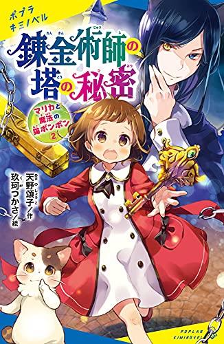 マリカと魔法の猫ボンボン(2) 錬金術師の塔の秘密 (ポプラキミノベル あ 1-2)