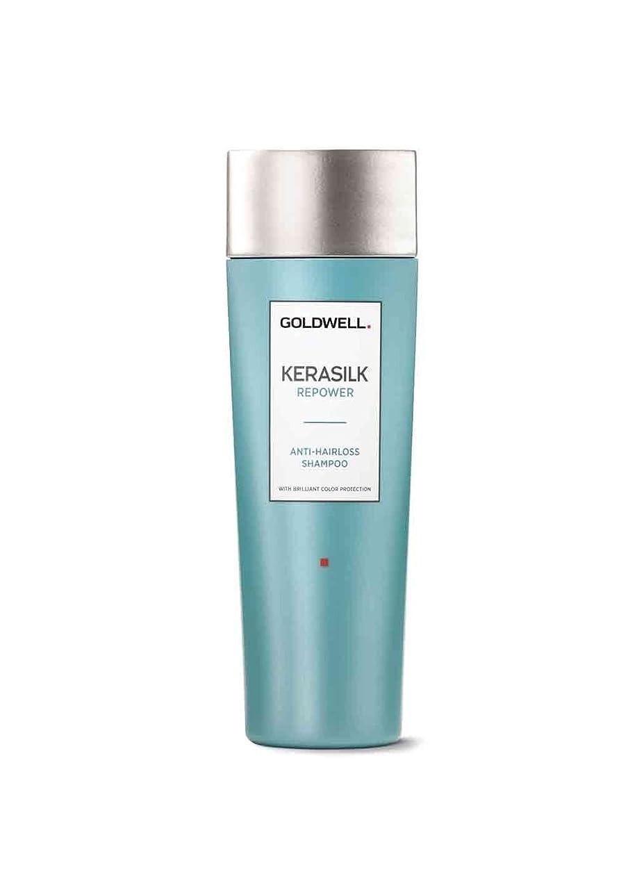 中世のやろう姿勢ゴールドウェル Kerasilk Repower Anti-Hairloss Shampoo (For Thinning, Weak Hair) 250ml