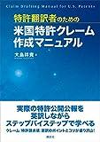 特許翻訳者のための米国特許クレーム作成マニュアル (KS語学専門書)