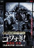 戦慄怪奇ファイル コワすぎ!劇場版・序章【真説・四谷怪談 お岩の呪い】[DVD]